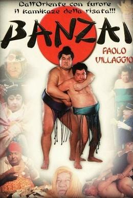 Постер фильма Банзай (1997)