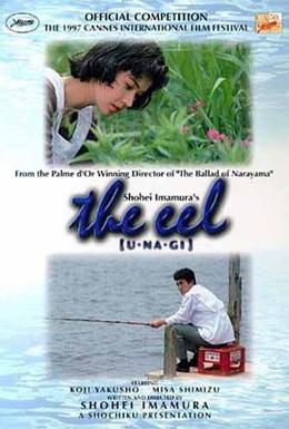 Постер фильма Угорь (1997)
