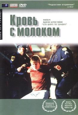 Постер фильма Кровь с молоком (1997)