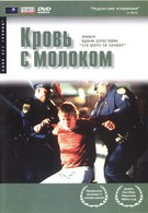 Кровь с молоком (1997)