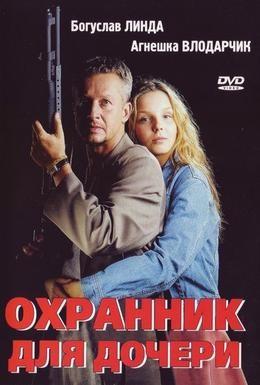 Постер фильма Охранник для дочери (1997)