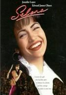 Селена (1997)