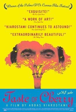 Постер фильма Вкус вишни (1997)