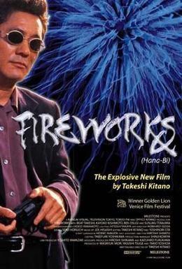 Постер фильма Фейерверк (1997)