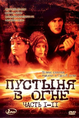 Постер фильма Пустыня в огне (1997)