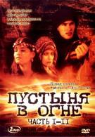 Пустыня в огне (1997)