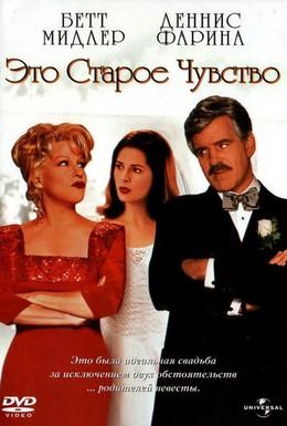 Постер фильма Это старое чувство (1997)