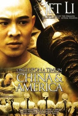 Постер фильма Американские приключения (1997)