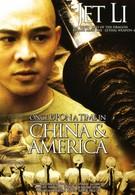 Американские приключения (1997)