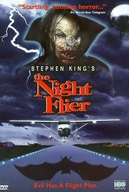 Постер фильма Ночной полет (1997)