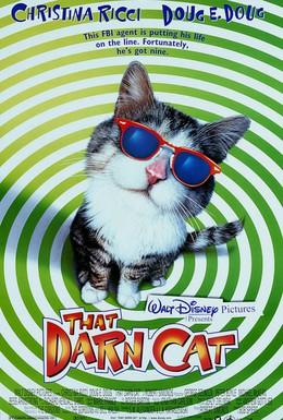Постер фильма Эта дикая кошка (1997)