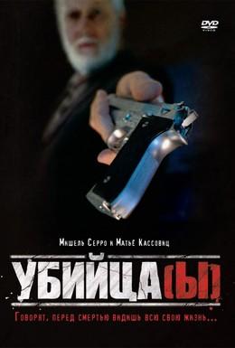 Постер фильма Убийца (1997)