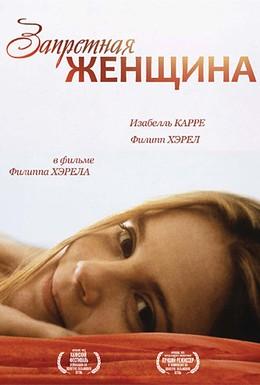 Постер фильма Запретная женщина (1997)