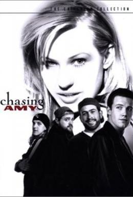 Постер фильма В погоне за Эми (1997)