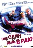 Ещё один день в раю (1998)