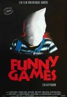 Забавные игры (1997)