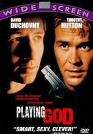 Изображая Бога (1997)