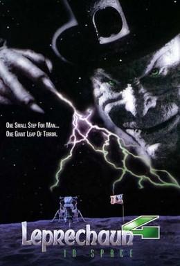 Постер фильма Лепрекон 4: В космосе (1996)