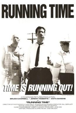 Постер фильма Бегущее время (1997)