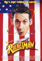 Человек-ракета (1997)