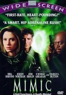 Мутанты (1997)