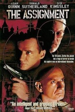 Постер фильма Двойник (1997)