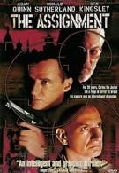 Двойник (1997)