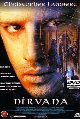Постер фильма Нирвана (1997)