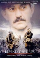 Возрождение (1997)