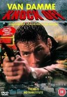 Взрыватель (1998)