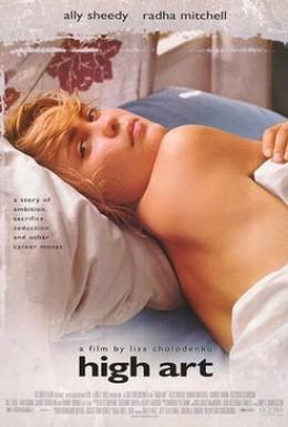 Постер фильма Высокое искусство (1998)