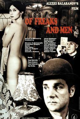 Постер фильма Про уродов и людей (1998)