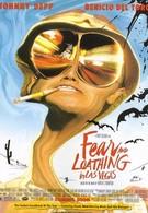 Страх и ненависть в Лас-Вегасе (1998)