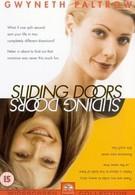 Осторожно! Двери закрываются (1998)