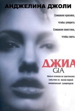 Постер фильма Джиа (1998)