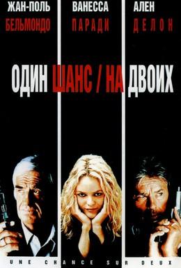Постер фильма Один шанс на двоих (1998)