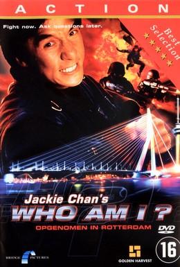 Постер фильма Кто я? (1998)