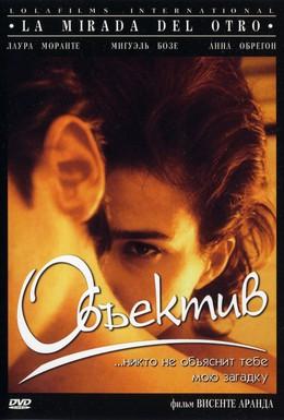 Постер фильма Объектив (1998)