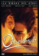 Объектив (1998)