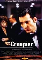 Крупье (1998)