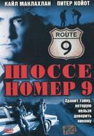 Шоссе номер 9 (1998)
