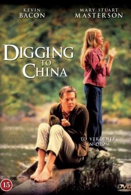 Постер фильма Подкоп в Китай (1997)