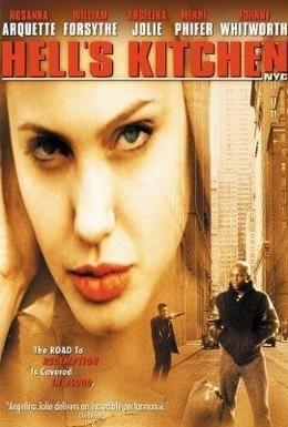 Постер фильма Адская кухня (1998)
