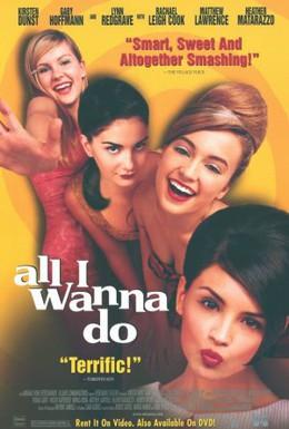 Постер фильма Заговор проказниц (1998)