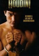 Гудини (1998)