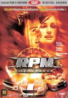 РПМ (1998)