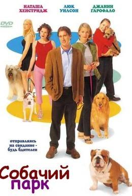 Постер фильма Собачий парк (1998)