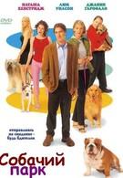 Собачий парк (1998)