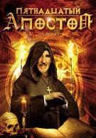 Пятнадцатый Апостол (1998)