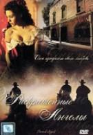 Раскрашенные ангелы (1998)